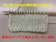 初心者のための棒針編みの始め方|基本のメリヤス編みとガーター編み