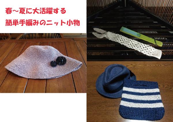 春夏に大活躍する簡単手編みのニット小物のまとめ