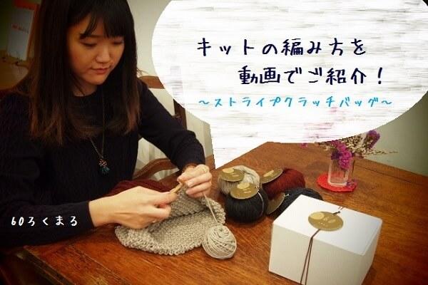 キット編み方
