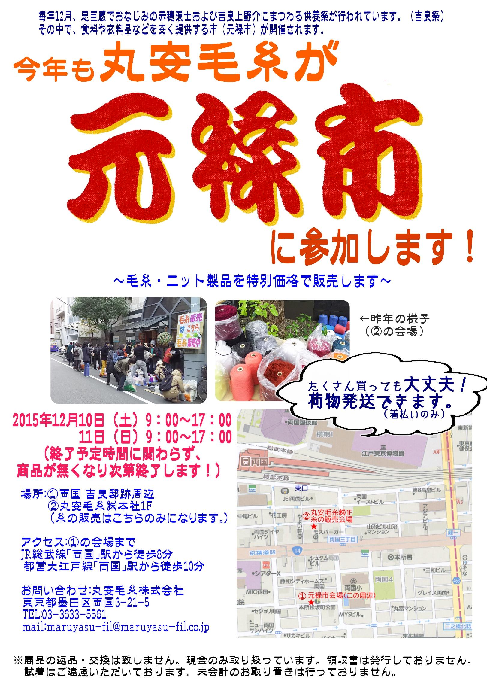 今年もプロ仕様の糸が格安で買える!元禄市のお知らせ