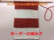 初心者のための棒針編みの始め方|ボーダーの編み方