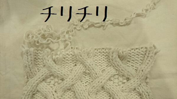覚えておくととっても便利 ほどいた毛糸を再生する方法
