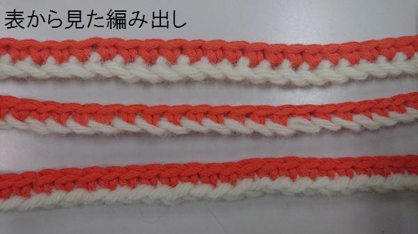 かぎ針編みの基本 作り目編み出し 鎖編みの目はどこを拾えばよいの?